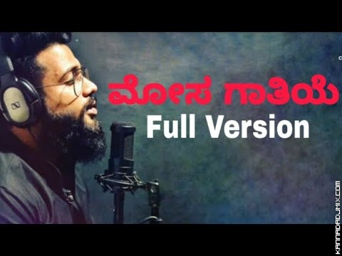Mosagaatiye Official Full Mp3 Song Arfaz Ullala Nithin Shankaraghatta.mp3