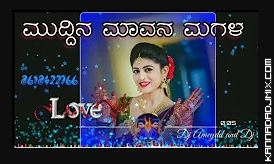 ಮುದ್ದಿನ ಮಾವನ ಮಗಳ (Muddin Mavan Magal)2019 New Dj Song _Mix by Dj Amcydd and Basu.mp3