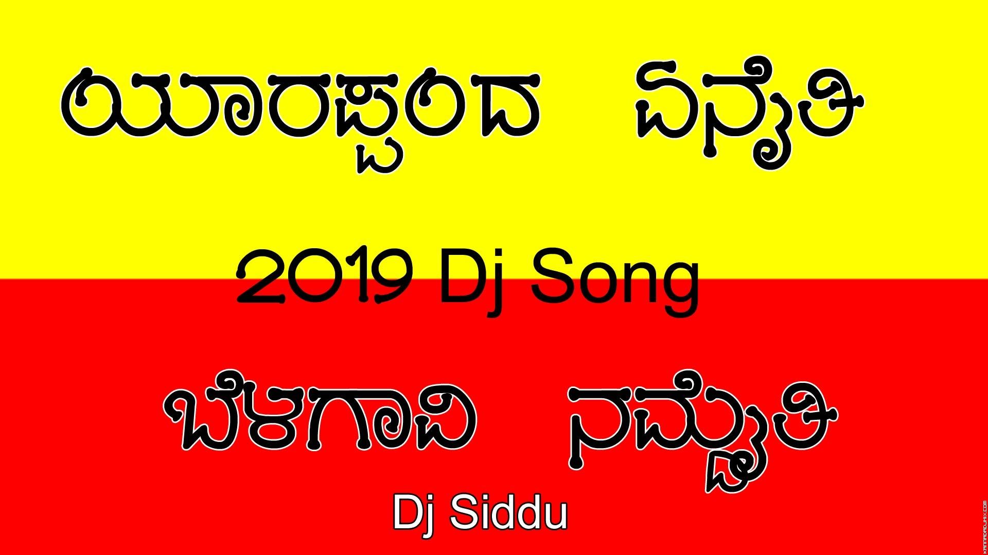 Belagavi Namdaiti(Dance Mix) Dj Siddu Dharwad.mp3