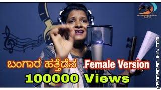 Bangar hatteden Female Version  ಬಂಗಾರ ಹತ್ತೆದೇನ uttara Karnataka janapada.mp3