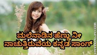 Malenaadina Hennu Official Full Album Video Song Arfaz Ullal Shabeer Renja Charan Uppalige.mp3