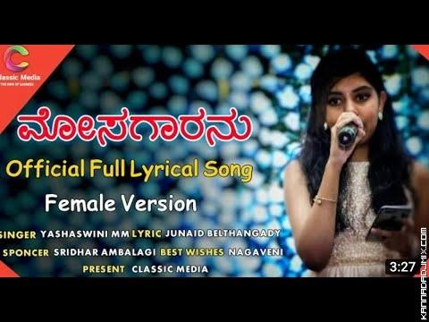 Mosagaaranu Female Version Full Video Song Yashaswini Mm Junaid Belthangady Shridhar Ambal (1).mp3