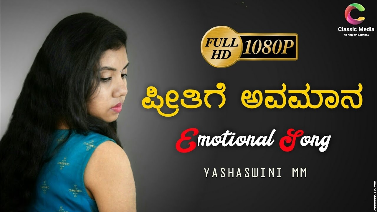 Preethige Avamaana Female Version Full Song Yashaswini MM Junaid Belthangady.mp3