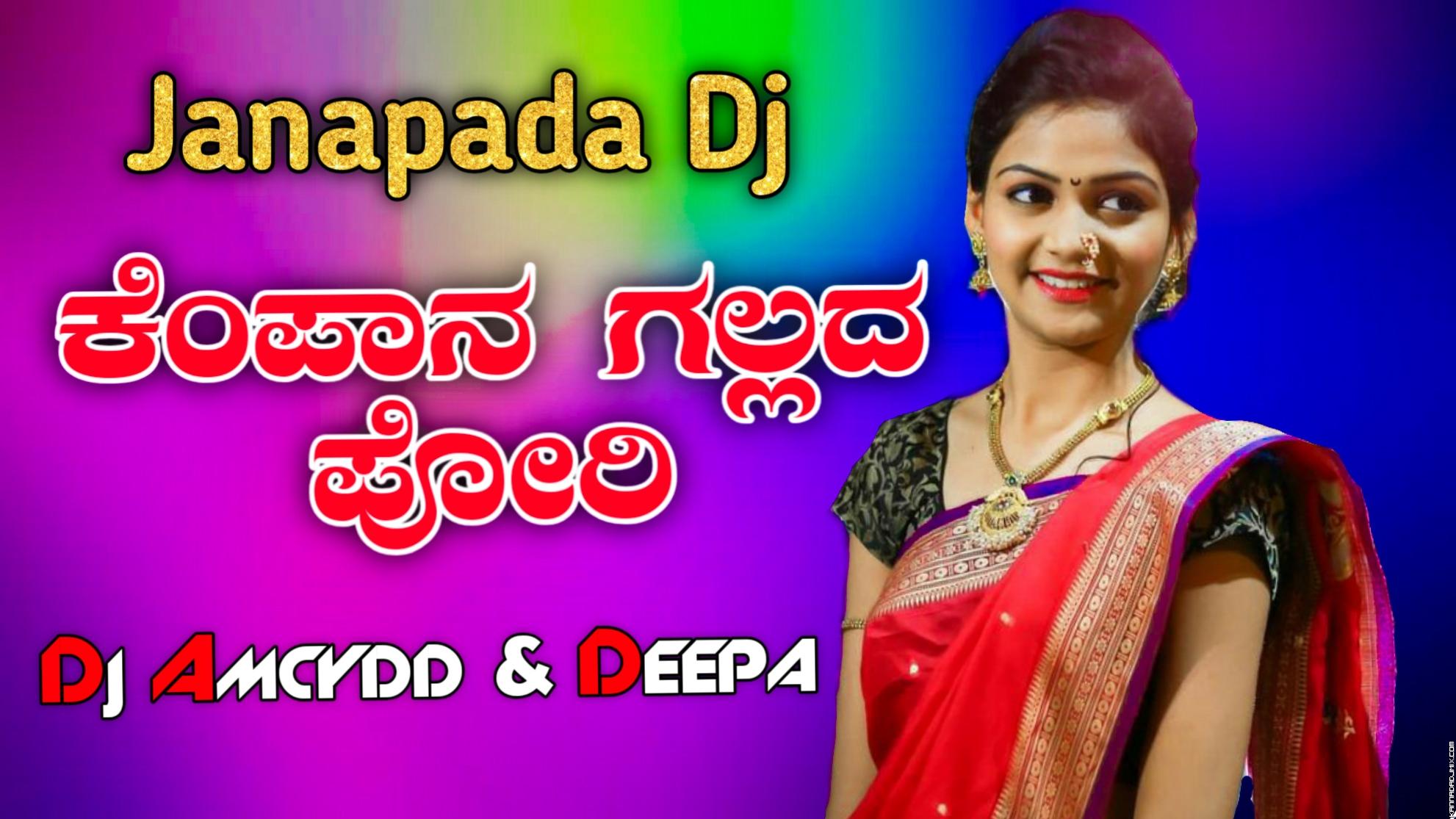 ಕೆಂಪಾನ ಗಲ್ಲದ ಪೋರಿ EDM Topori MiX DJ Amcydd & Deepa.mp3