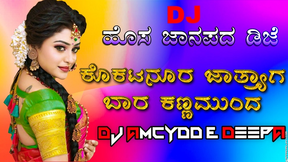 Kokatnur jatryag Baar Kannamund(Child Voice)  By DJ Amcydd & Deepa.mp3