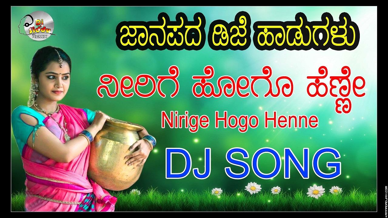 Nirige Hogo Henne(ನೀರಿಗೆ ಹೋಗೋ ಹೆಣ್ಣೇ)   DJ Siddu Remix.mp3