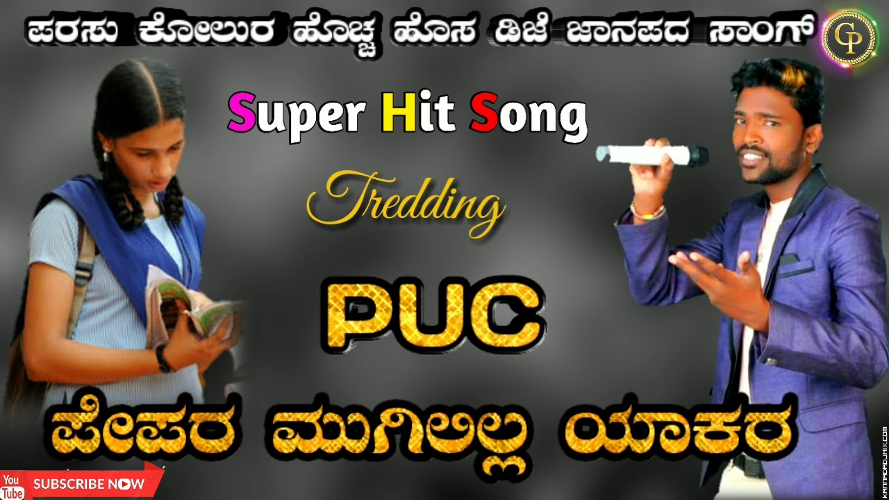 PUC ಪೇಪರ ಮುಗಿಲಿಲ್ಲ ಯಾಕರ  Parasu kolur new DJ janapad song 2020.mp3