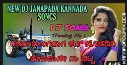 KARAVING DAG CUT HODAD NEW DJ JANAPADA KANNADA SONGS.mp3